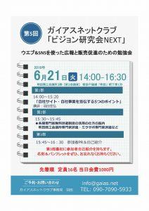 20160621ガイアスネットセミナー